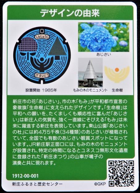 06新庄市のマンホールカード (2)