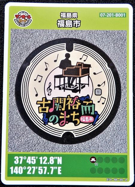07福島市のマンホールカード (1)