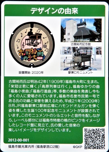 07福島市のマンホールカード (2)