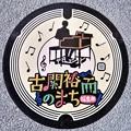 960-0000福島市のマンホール