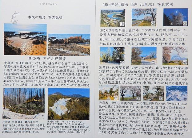 旅・岬巡り報告269写真説明
