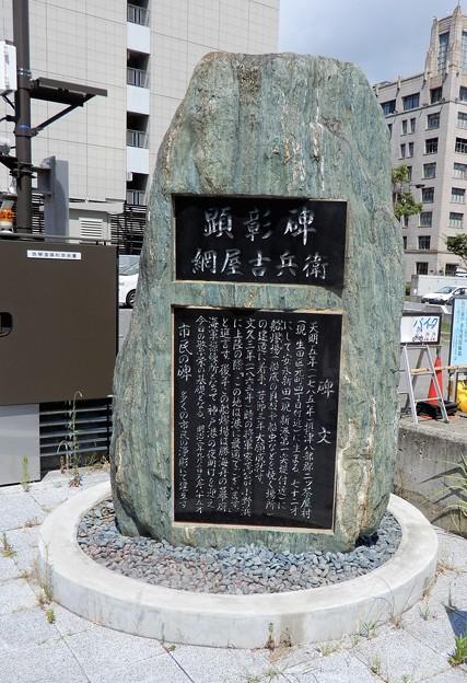 669網屋吉兵衛顕彰碑 (1)