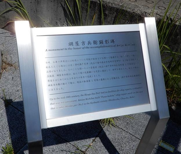 669網屋吉兵衛顕彰碑 (2)