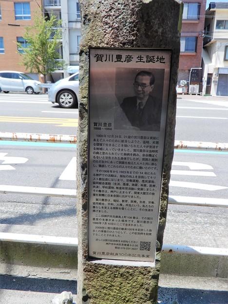 684賀川豊彦生誕地碑