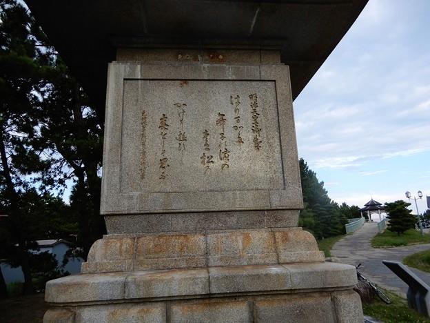 748明治天皇御製歌碑 (6)