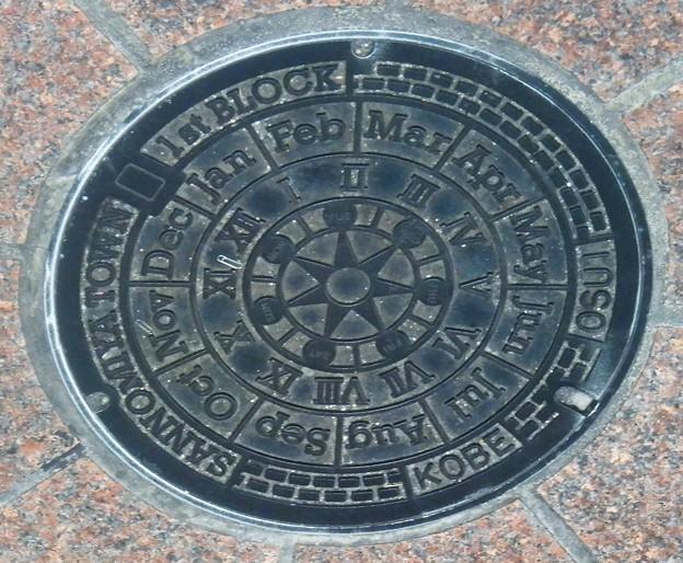 650-0000神戸市のマンホール( 三ノ宮タウン) (2)