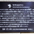 Photos: マチカネワニ(2)