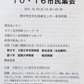 IRカジノSTOP!10・16市民集会 (1)
