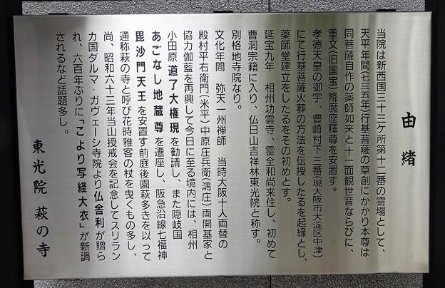東光院由緒