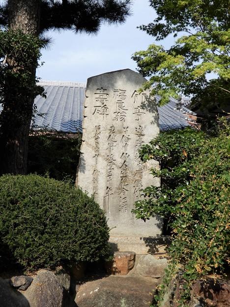 福良竹亭寿碑(徳富蘇峰筆) (1)