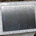 福良竹亭寿碑(徳富蘇峰筆) (2)