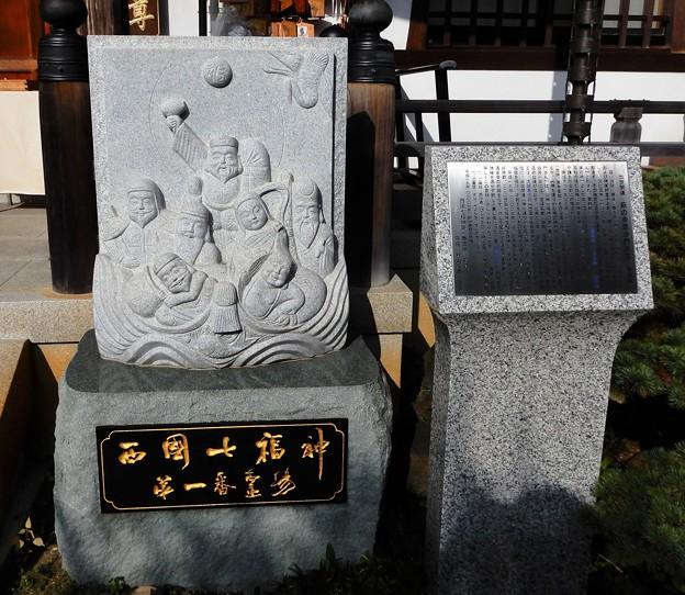 宝船七福神像
