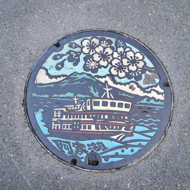 阿寒町のマンホール(阿寒湖と観光船と桜<白色>の図柄・カラー版)
