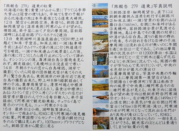 旅報告279・道東紅葉