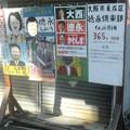 Photos: 議員のアレ