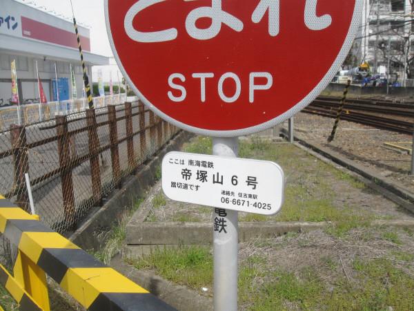 Photos: 帝塚山6号