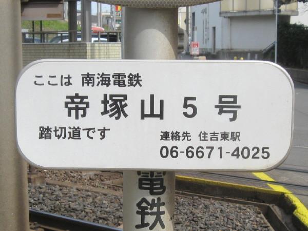 Photos: 帝塚山5号