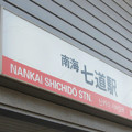 Photos: 七道