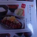 みそだくロースかつ定食(味まる) (3)