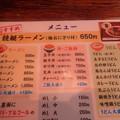 競艇ラーメン (3)