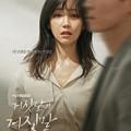 Photos: 韓国ドラマ 嘘の嘘
