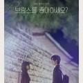 韓国ドラマ ブラームスが好きですか