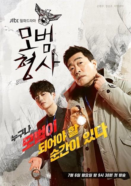 韓国ドラマ 模範刑事