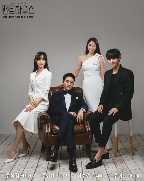 韓国ドラマ ペントハウス