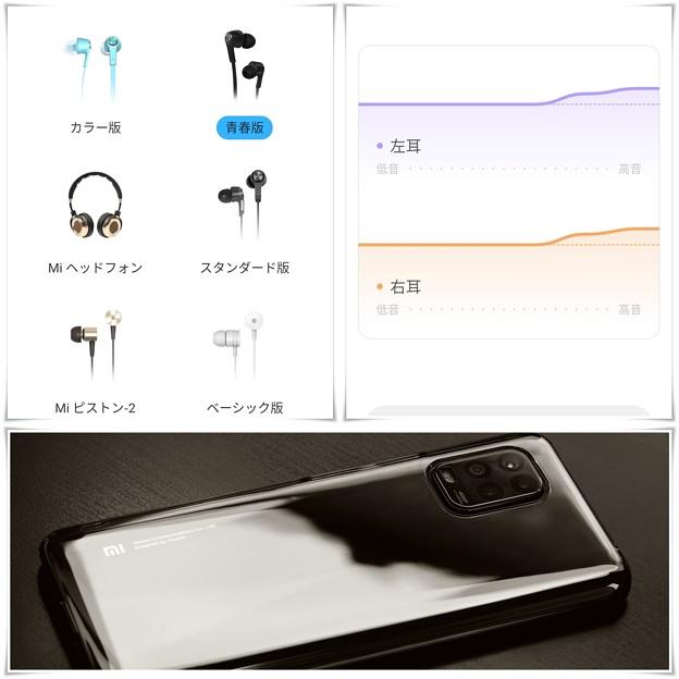 2021.05.04 Mi 10 Lite 5G 音設定