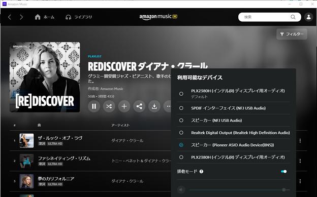 2021.06.25 PC Amazon Music HD