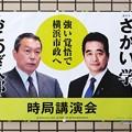 2021.08.03 和泉川 時局講演会