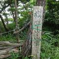 210921-18旗立山道標