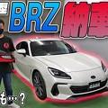 Photos: 新型BRZ納車