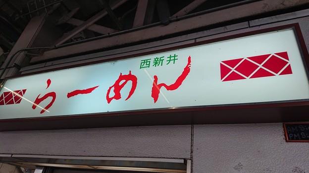西新井ラーメン1