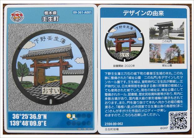 栃木県・壬生町