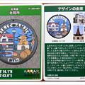 Photos: 北海道・北見市A-001