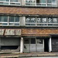 Photos: 熱海の近代店舗
