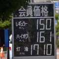 Photos: 豊洲も150円