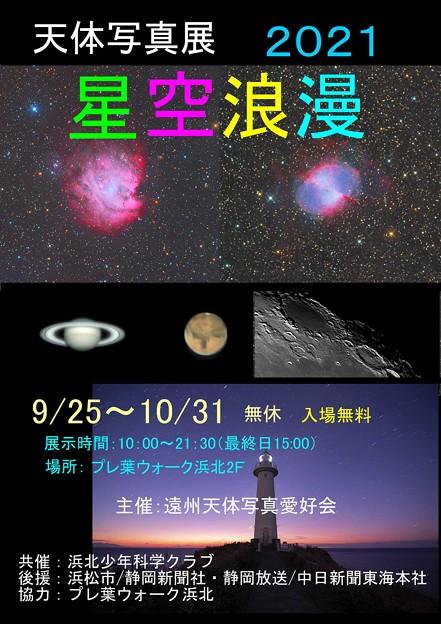 遠天ポスターデザイン2021
