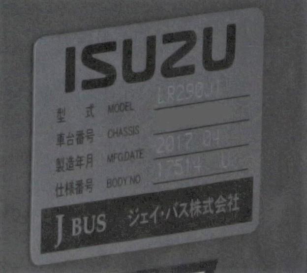 和歌山県警 大型輸送車(型式銘板)