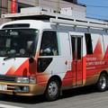 Photos: トヨタ コースター移動中継車(東京2020オリンピック仕様)