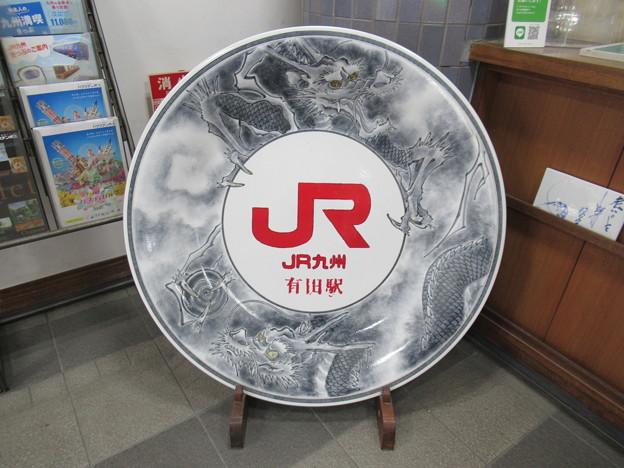 JR九州のお皿