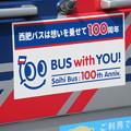 西肥バス100周年