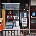 Photos: 田舎のお店(コンビニ)1