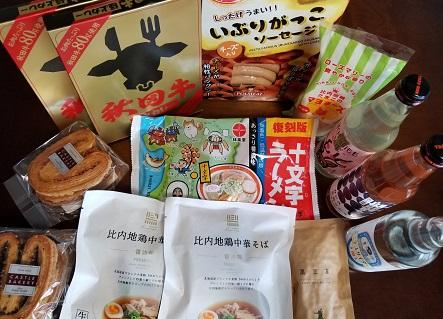 2021.09.26_秋田からの贈り物