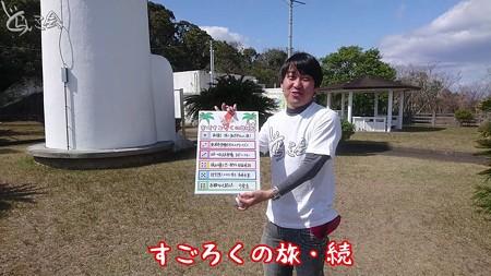 20210313 miyazaki sugoroku zoku005