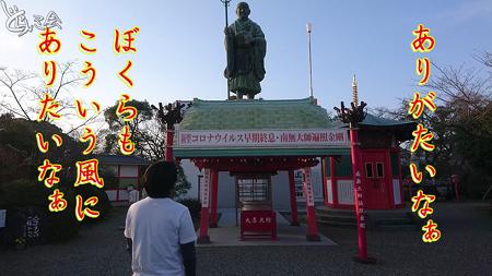 20210313 miyazaki sugoroku zoku032