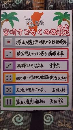 20210313 miyazaki sugoroku zoku033