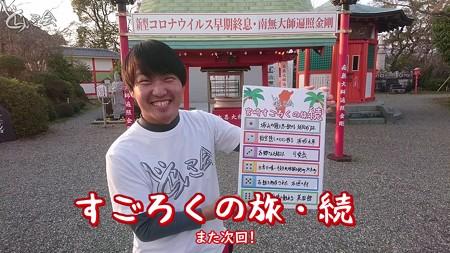 20210313 miyazaki sugoroku zoku036