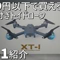 20210410 drone xt-1001